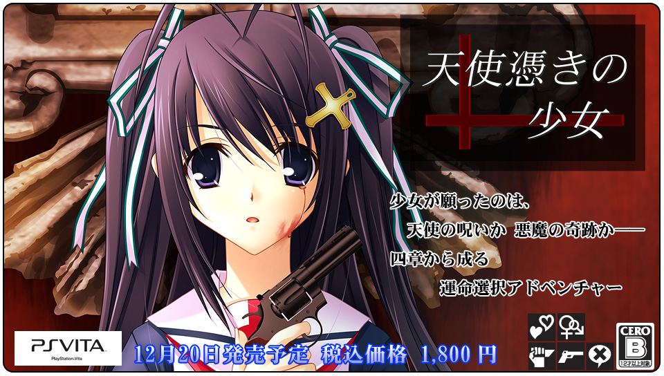 PS Vita用ソフト『天使憑きの少女』が12月20日に発売