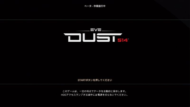 PS3『Dust 514』がオープンベータに