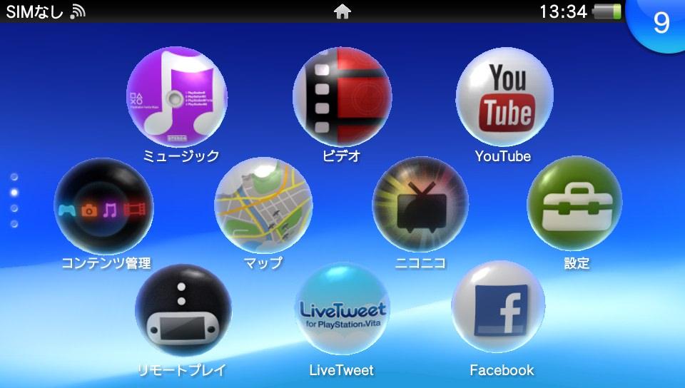 【PS Vita】スクリーンショットの撮り方