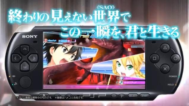PSP『ソードアート・オンライン』、第2弾プロモーションビデオを公開