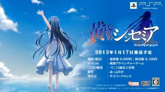 PSP『黄昏のシンセミア PORTABLE』、PVを公開。ただ発売日が1月17日に延期