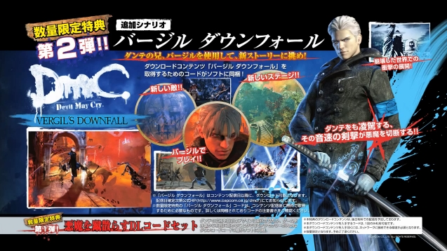 『DmC Devil May Cry』、店頭ムービーとスタイリッシュプレイ動画を公開