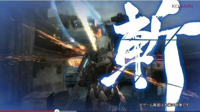 PS3『メタルギア ライジング リベンジェンス』、最新トレーラーを公開