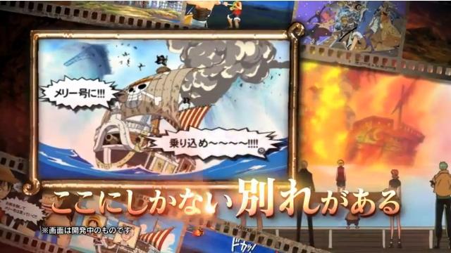 PSP『ワンピース ROMANCE DAWN 冒険の夜明け』、TVCM「メリー篇」と「エース篇」を公開