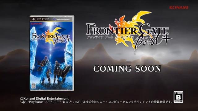 PSP『フロンティアゲート ブーストプラス』、発売日が3月14日に決定