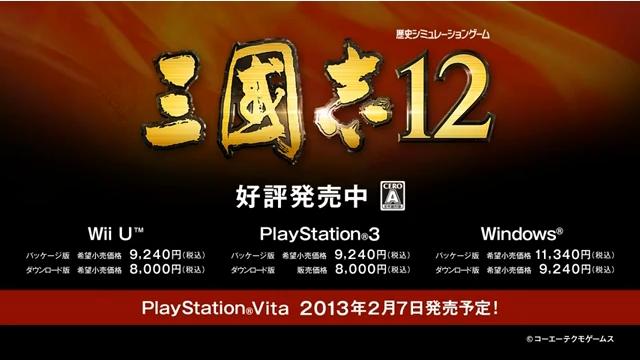 PS3/Wii U/PS Vita『三國志12』、ジャンプフェスタPVを公開