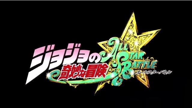 PS3『ジョジョの奇妙な冒険 オールスターバトル』、第3弾プロモーションビデオを公開