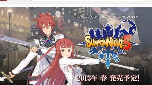 PSP『サモンナイト5』、ティザートレーラーを公開
