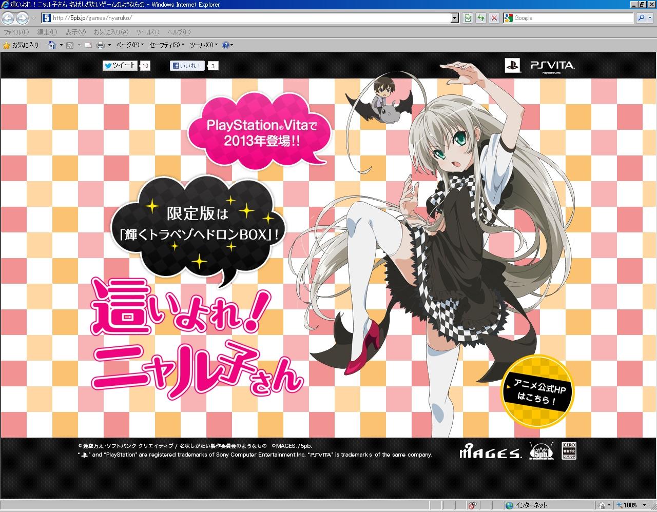 Vita『這いよれ!ニャル子さん 名状しがたいゲームのようなもの』、発売日が5月30日に決定
