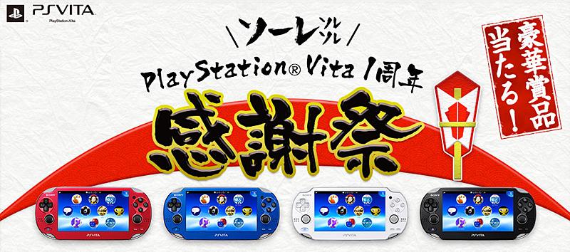 SCE、「PlayStation Vita 1周年感謝祭」を12月17日より実施