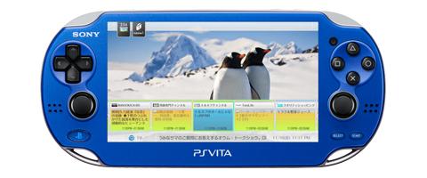 アプリ「torne PlayStation Vita」のプロモーションビデオを公開
