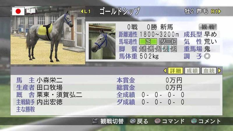 『Winning Post 7 2013』の発売が決定。PS3/PSP版は3月14日