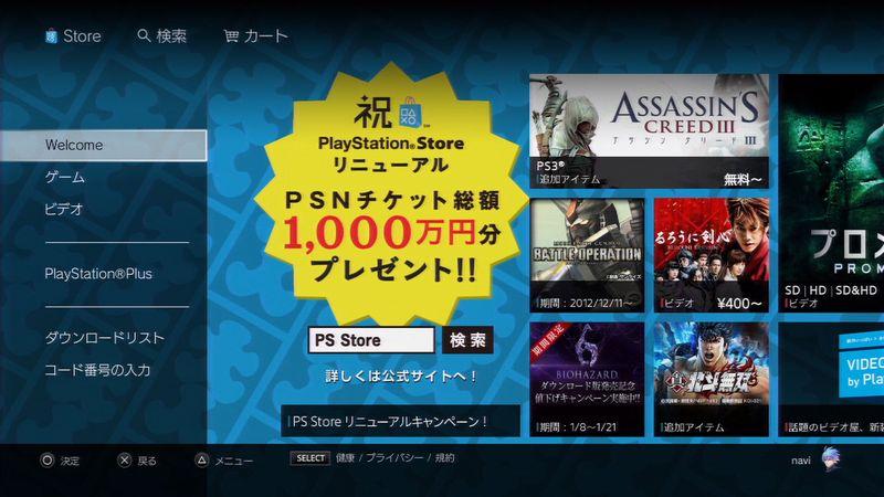PS3のPlayStation Storeがリニューアル
