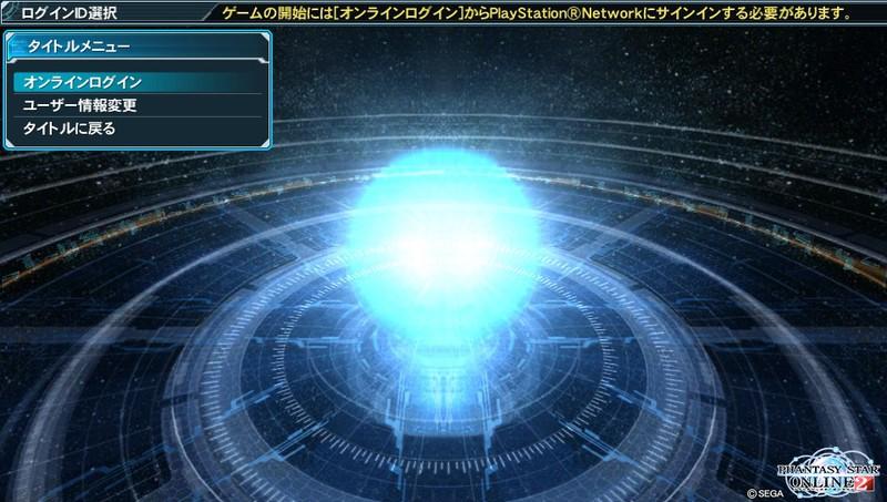 Vita版『ファンタシースターオンライン2』をダウンロードしてみた