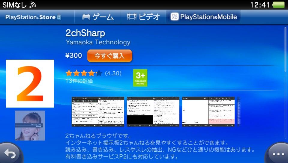 PlayStaion Mobileで2ちゃんねる専用アプリが登場
