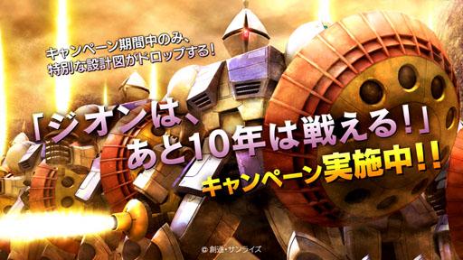 PS3『機動戦士ガンダム バトルオペレーション』、ギャンの設計図がもらえるキャンペーンを実施