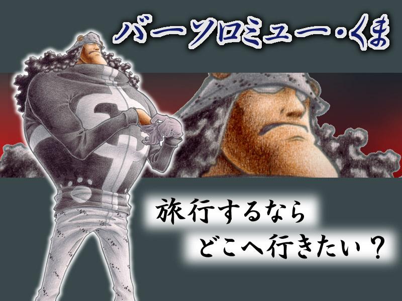 『ワンピース 海賊無双2』、バーソロミュー・くまがプレイアブルキャラで登場