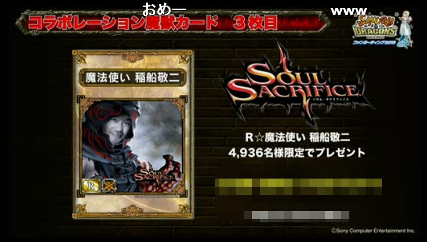『サムライ&ドラゴンズ』、「魔法使い 稲船敬二」カードが登場