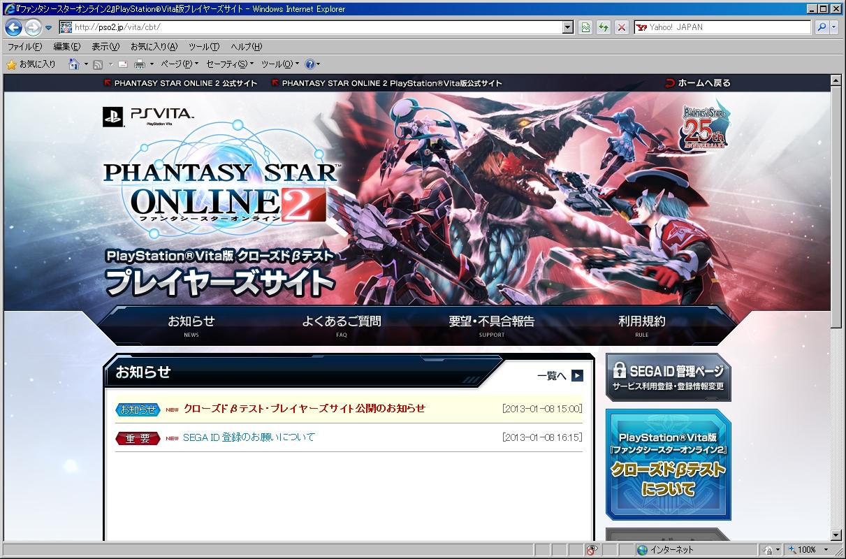 PSVita『ファンタシースターオンライン2』、新ストーリーがPC版に先駆けて配信!最新PVも公開