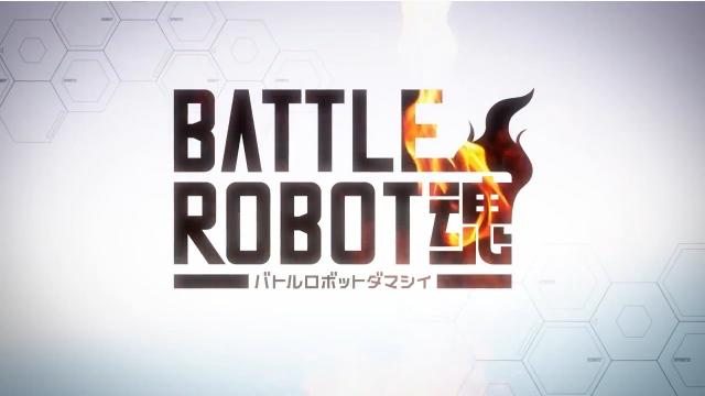 PSP『バトルロボット魂』、第1弾PVとオープニングムービーを公開