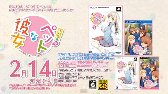 Vita/PSP『さくら荘のペットな彼女』、プロモーションムービーを公開