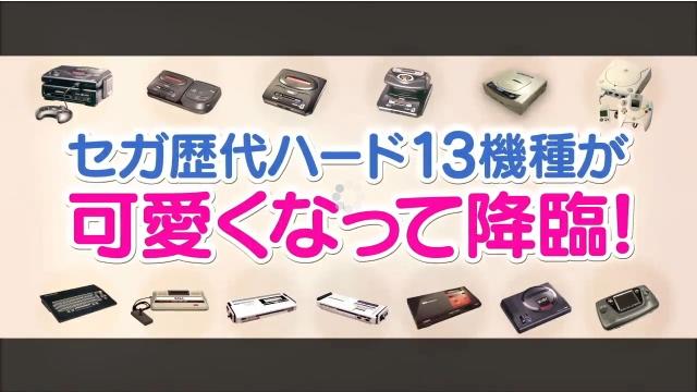 セガ歴代ハードがっ!『サムライ&ドラゴンズ』、「セガっ娘13 ~夢 叶えし機械~」のPVを公開