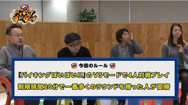 PS3/PS Vita『バイキングぽいぽい!!』、吉田氏や上田氏、外山氏、豪華な対戦動画が公開