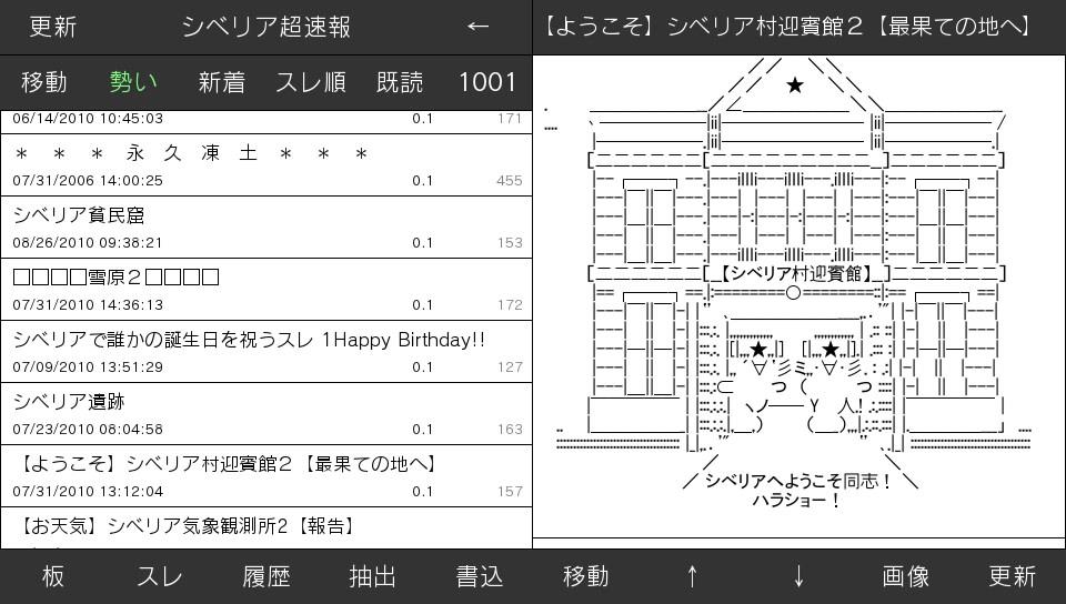 2ちゃんねる専用アプリ「2chSharp」バージョン2.0が近日配信