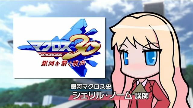 PS3『マクロス30~銀河を繋ぐ歌声~』、「マクロス 超時空ゼミナール!! マクロス30出張版」第2回 を公開