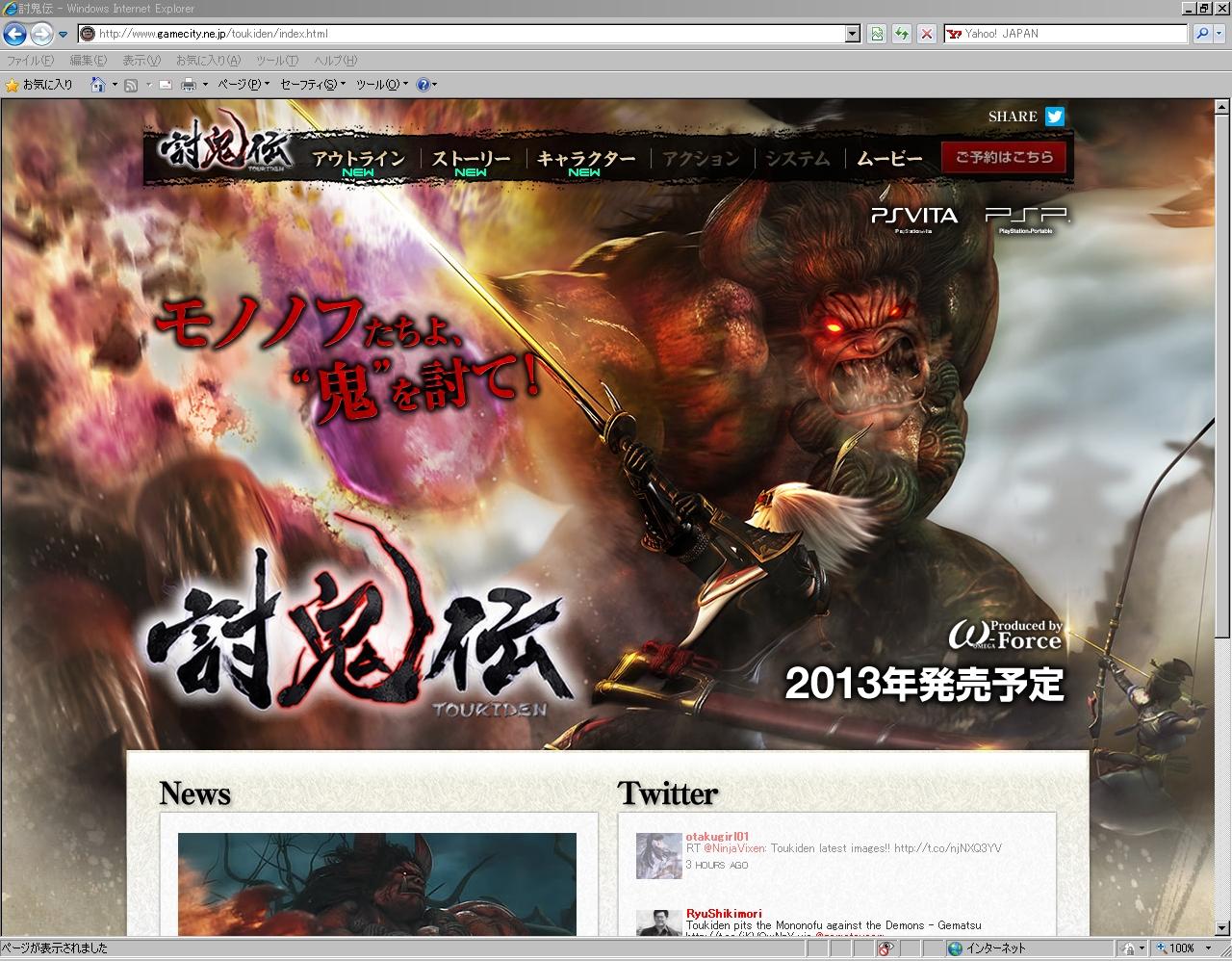 鬼を討て!『討鬼伝』公式サイトがオープン