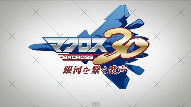 『マクロス30』、第8回 「マクロス30ついに発売!」を公開