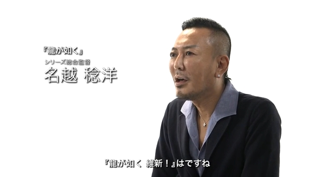 PS4クリエイターインタビュー『龍が如く 維新!』 から名越稔洋さんと阪本寛之さんが登場
