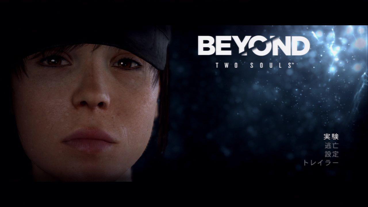 『BEYOND: Two Souls』、体験版をプレイしてみた