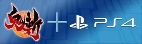 MMORPG『鬼斬』がPS4でも2月27日からサービス開始