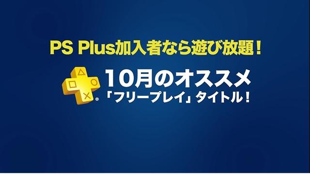 PS Plus、10月提供コンテンツを紹介するビデオが公開