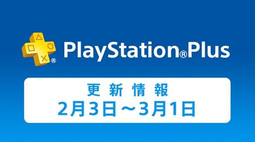 PlayStation Plus、2月提供コンテンツの情報を公開