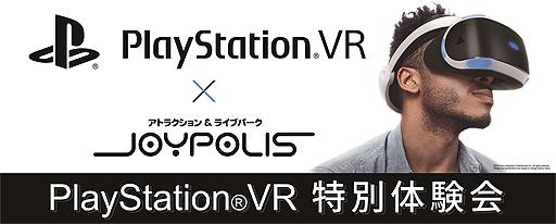 「PlayStation VR」の特別体験会が東京ジョイポリスで6月1日から開催