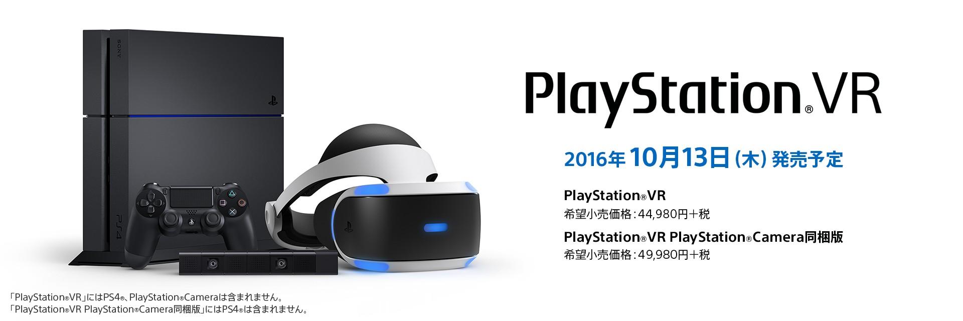 PlayStation VR、国内発売日が10月13日に決定
